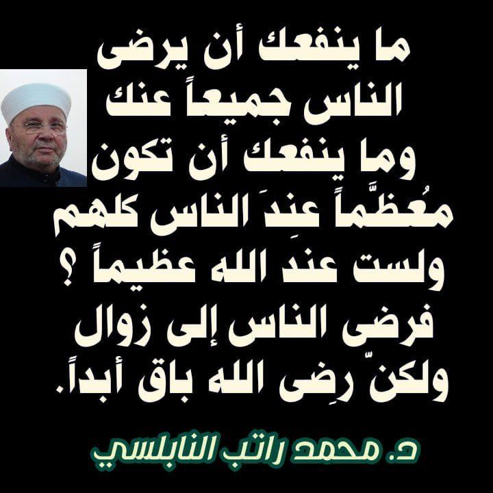 Pin By Raid On أقوال الصحابة والعلماء Calligraphy Arabic Calligraphy Amulet