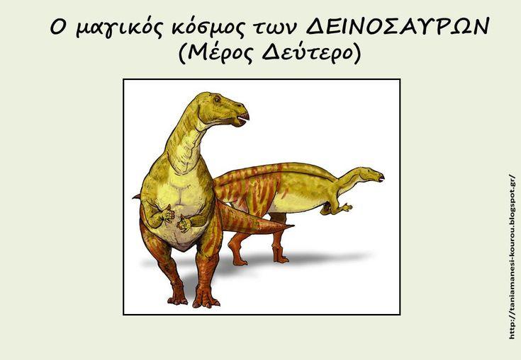 Деятельность, педагогическая и учебный материал для детского сада: Динозавры в детском саду (2): 23 Полезные ссылки для индивидуальных и групповых структур