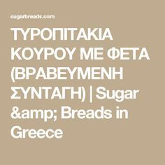 ΤΥΡΟΠΙΤΑΚΙΑ ΚΟΥΡΟΥ ΜΕ ΦΕΤΑ (ΒΡΑΒΕΥΜΕΝΗ ΣΥΝΤΑΓΗ)   Sugar & Breads in Greece