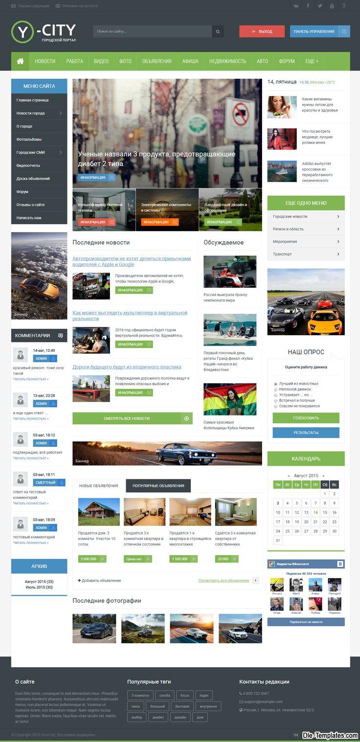 YourCity - адаптивный шаблон для городского портала на DLE #templates #website #шаблон #сайт #web