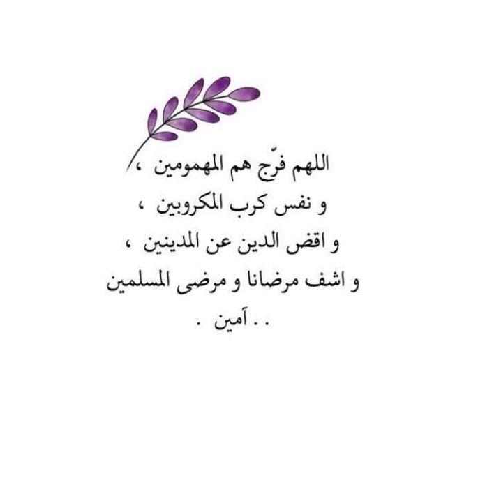 Pin By Zino On علاج لكل شيء Arabic Calligraphy Islam Post