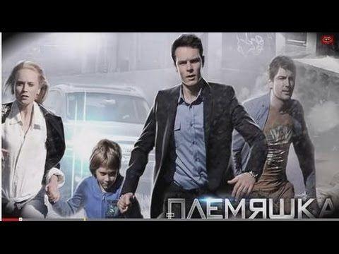 Племяшка 4 серия 2015 Детектив Мелодрама Сериал Фильм Смотреть онлайн