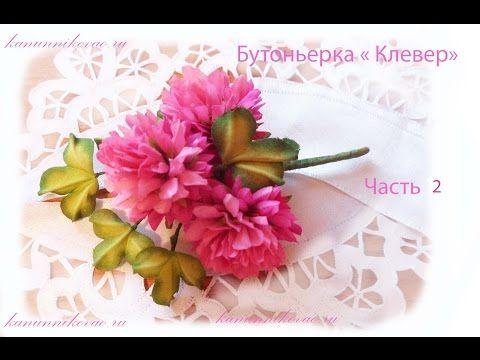 """Бутоньерка """"Клевер"""". Часть 2 - YouTube"""
