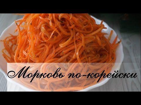Морковь по-корейски. Обалденно вкусный рецепт - Простые рецепты Овкусе.ру