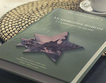 "Check out new work on my @Behance portfolio: ""разработка обложки книги «Мгновения войны»"" http://on.be.net/1NVs4w5"