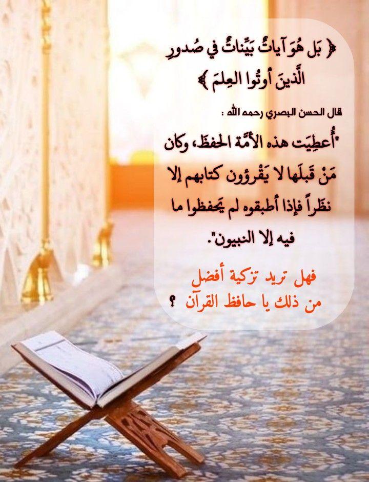 يا حافظ القرآن Letter Board Lettering