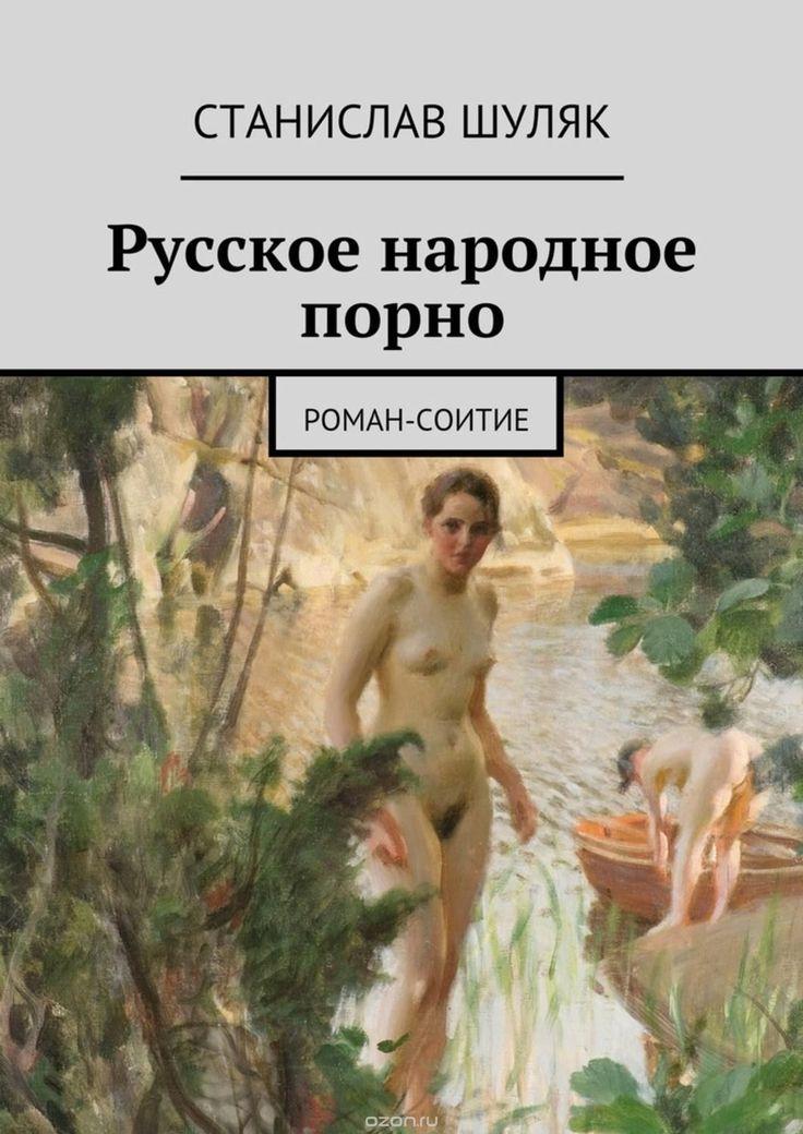 Купить Русское народное порно в интернет-магазине OZON.ru