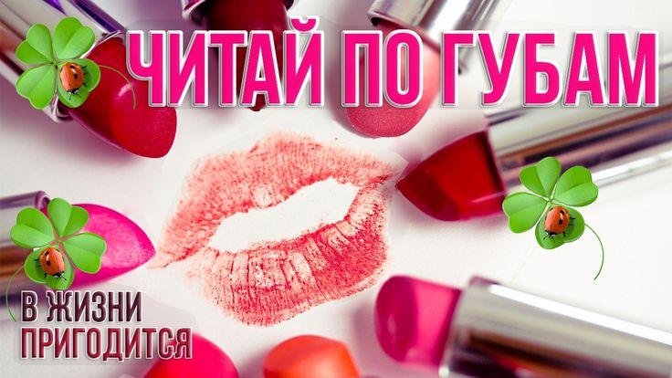 🍀 Читаем по губам: что говорит о человеке отпечаток губной помады
