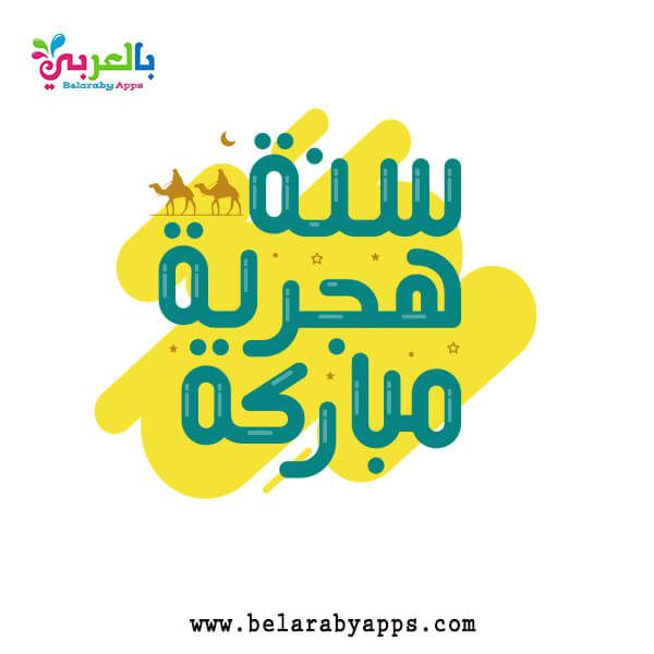 Islamic New Year 1442 Hijri Images Greeting Cards Belarabyapps Islamic New Year Happy Islamic New Year New Year Greeting Cards