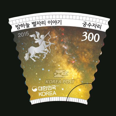 Stories of the Constellations, 2015.02.27, Sagittarius, special stamps, 밤하늘 별자리 이야기, 2015년2월27일,궁수자리,특별우표