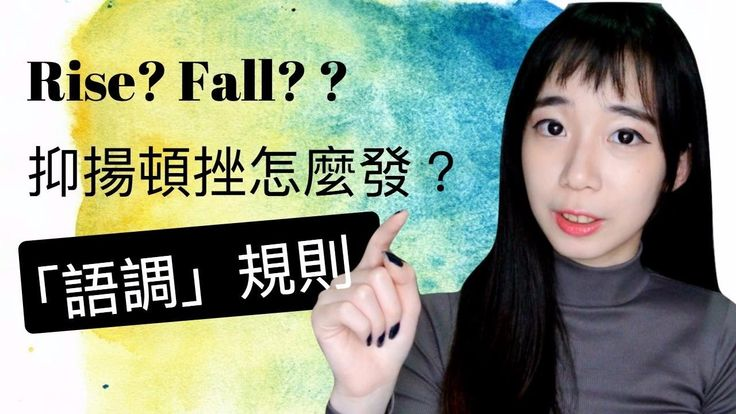 Rise or Fall? 抑揚頓挫怎麼發?教你「語調」規則!|Pronunciation with Lily