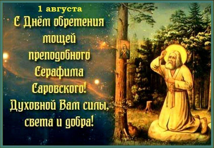 Раком, открытки 1 августа день памяти серафима саровского
