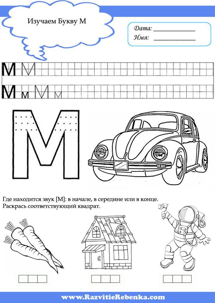 РАЗВИТИЕ РЕБЕНКА: Азбука для детей
