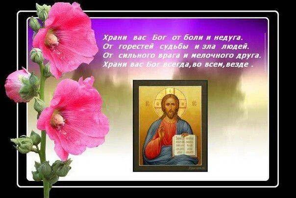 Хранит вас бог открытки с пожеланиями, утро стихи картинки