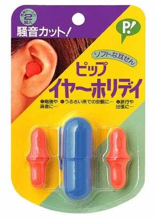【ピップイヤーホリデーペン型 (耳栓】不快な高音域の音をカット!暮らしに必要な会話や電話音はキャッチ! 裾広がりのベル形だから耳の入り口をぴったりふさいですぐれた遮音効果を発揮!先端部が丸いから、耳道にスムーズに入ります。肌にやさしいソフトな素材を使用しているので装着時に違和感がありません。耳道の形や大きさに応じてぴったりフィット! 表面がなめらかで汚れがつきにくくなっています。