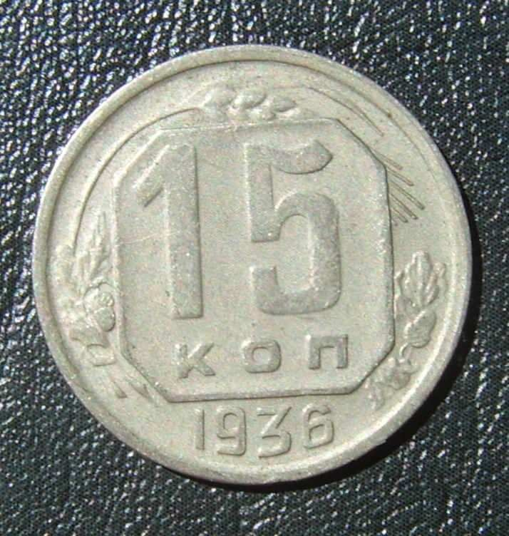 RC.7-2 RUSSIA USSR UdSSR Russland 15 KOPEK 1936 - Fedorin #64 / Adrianov 201a