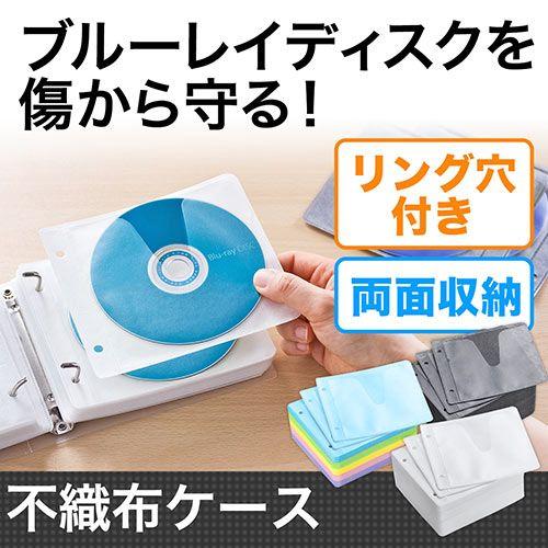 ブルーレイディスク対応不織布ケース(リング2穴・両面収納)