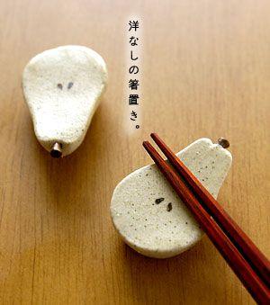 洋梨の箸置き
