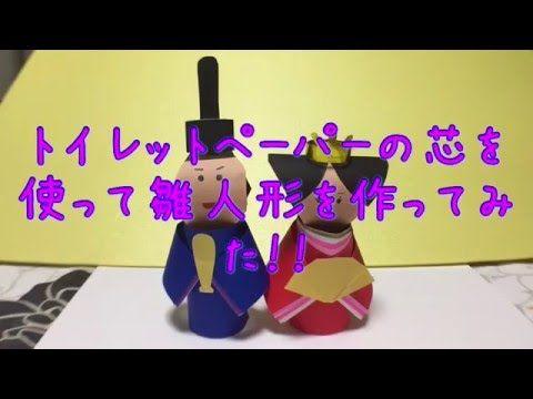 トイレットペーパーの芯で雛人形を作ってみた!パート2 - YouTube