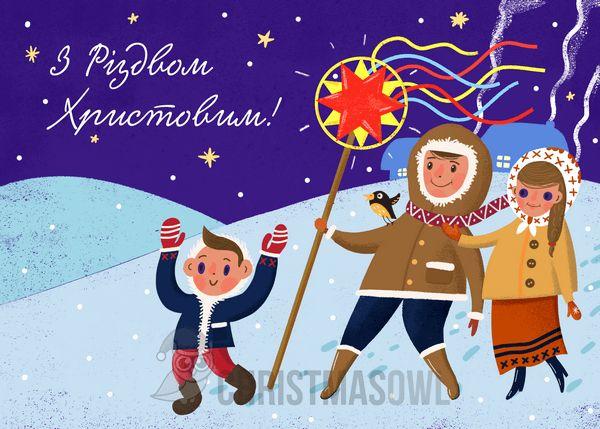 Best 25 Merry Christmas In Ukrainian Ideas On Pinterest