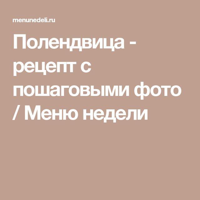 Полендвица - рецепт с пошаговыми фото / Меню недели