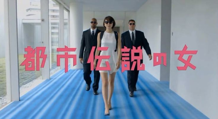 I Love Tokyo Legend-Kawaii Detective - 都市伝説の女 Detective Tsukiko Otonashi (Masami Nagasawa)