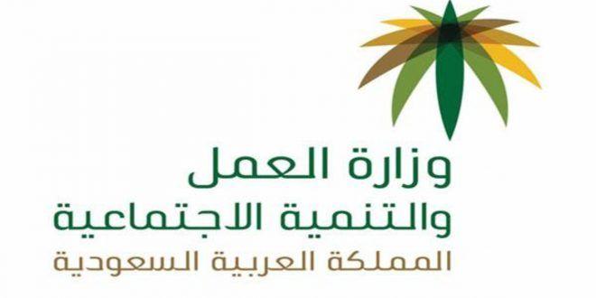 وزارة التنمية الاجتماعية تعلن صرف المساعدة المقطوعة لأكثر من 30 ألف مستفيد Arab News