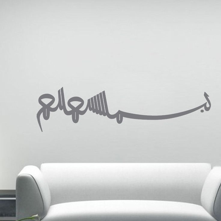 >> Click to Buy << Removable Architect Arabic Art Islamic Calligraphy Wall Sticker For Living Home Decor Wall Decals #Affiliate