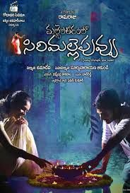 Mallela Theeram lo Sirimalle Puvvu is a 2013 Telugu film directed by Rama Raju. The film stars Dr.Kranthi Chand, Sri Divya in lead roles.