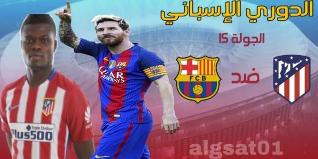 أتلتيكو مدريد ضد برشلونة القنوات الناقلة لمباراة أتلتيكو مدريد ضد