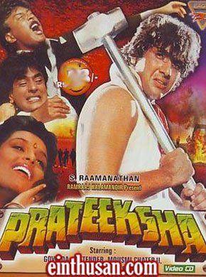 Prateeksha Hindi Movie Online - Jeetendra, Moushumi Chatterjee, Govinda and Shilpa Shirodkar. Directed by Lawrence D'Souza. Music by Rajesh Roshan. 1993 ENGLISH SUBTITLE