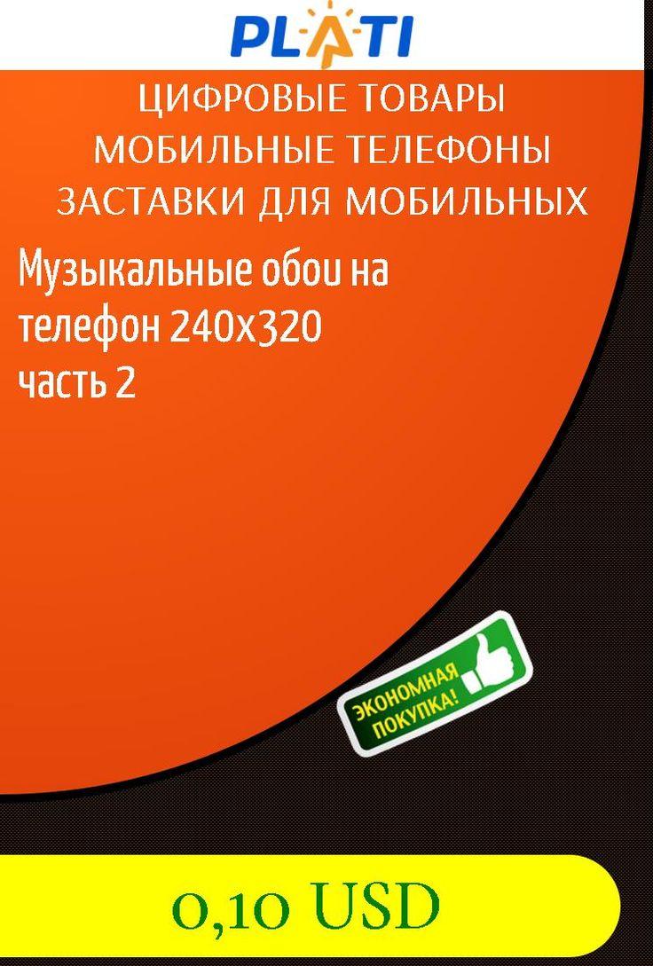 Музыкальные обои на телефон 240х320 часть 2 Цифровые товары Мобильные телефоны Заставки для мобильных