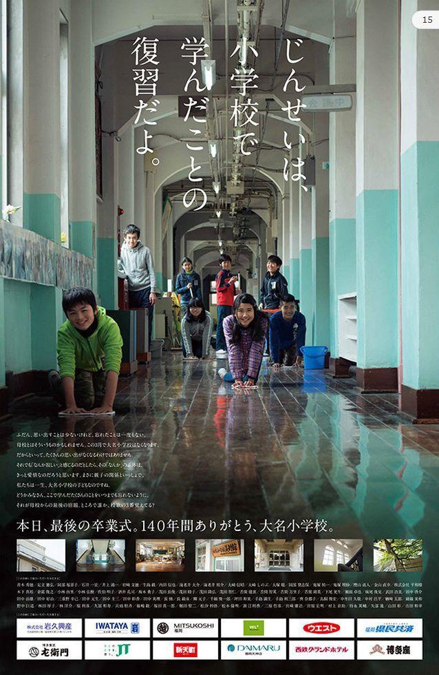 大名小学校閉校告知 | 西日本新聞 2014.3|「じんせいは、小学校で学んだことの復習だよ。」