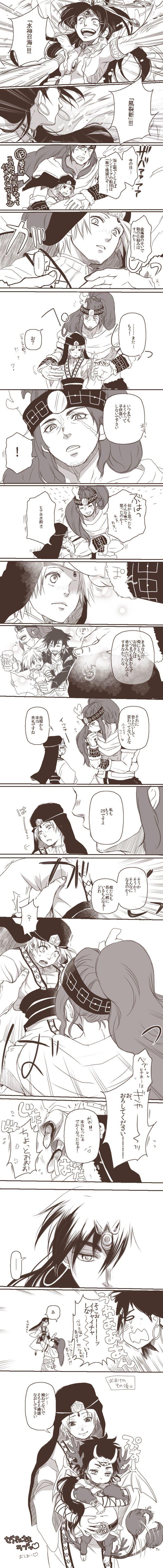 「【微腐】マギ ジャーファルさんまとめ」/「まいこ」の漫画 [pixiv]