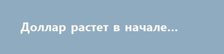 Доллар растет в начале торгов http://krok-forex.ru/news/?adv_id=7202  В среду утром ведущие российские фондовые индексы торгуются разнонаправленно. Нефтяные котировки незначительно снижаются перед заседанием ОПЕК, которое состоится завтра в Вене. В целом инвесторы не ожидают каких-то глобальных событий, но предполагают, что ОПЕК все-таки может увеличить квоты по добыче, что может негативно сказаться на нефтяном рынке.   Рубль снижается к доллару и незначительно укрепляется к евро, но в…