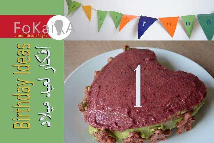 الفكيرة 119 | أفكار لعيد ميلاد و هدايا 1  Birthday party ideas