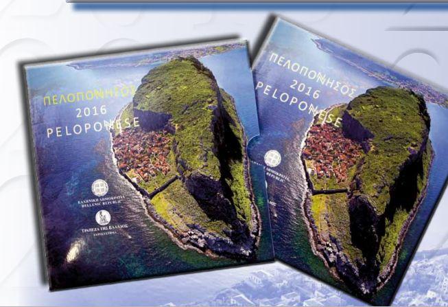 Blister, ΠΕΛΟΠΟΝΝΗΣΟΣ, σειρά με 8 ελληνικά κέρματα, Ελλάδα, 2016 Έντυπο τρίπτυχο blister αφιερωμένο στον τουρισμό με θέμα: «Πελοποννησος,», με τη σειρά των οκτώ ελληνικών κερμάτων ευρώ έτους κυκλοφορίας 2016, Καλλιτέχνης συλλεκτικής συσκευασίας: Α. Μιχελιουδάκη