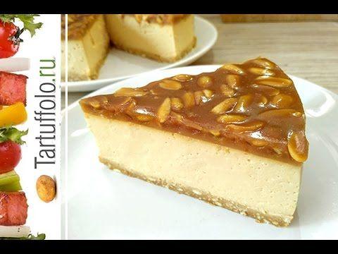 Карамельный торт без выпечки! Caramel cake without baking! - YouTube