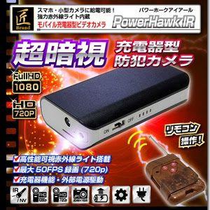 最新!超小型カメラ最前線: モバイル充電器型小型ビデオカメラ(匠ブランド)『PowerHawk IR』(パワーホークアイアール)...