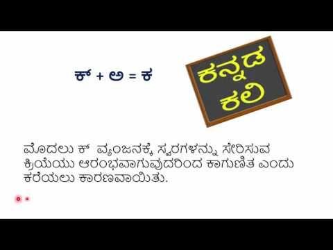 Kannada Grammar Level 2 1st Standard To 5th Standard Kannada Cbse Youtube Language Worksheets Textbook Free Reading
