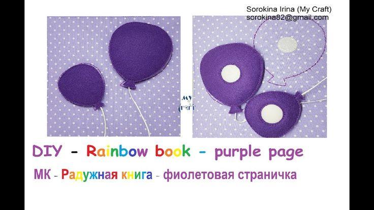 DIY! Purple page / МК: Фиолетовая страничка