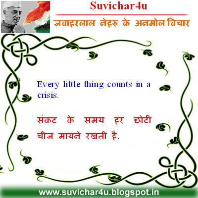 Best Suvichar For You Images On Pinterest Html Reading And