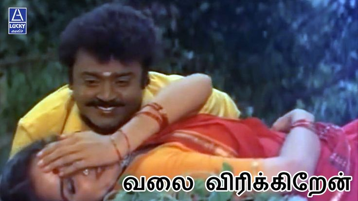 Click on the Link and Have Fun with Deva's Music 🎼 Captain Vijayakanth gave us a 😍romantic Expession this time in 'Valai Virikkiran' song🎤 .....Which is sung by S. P. Balasubrahmanyam, K. S. Chithra ...