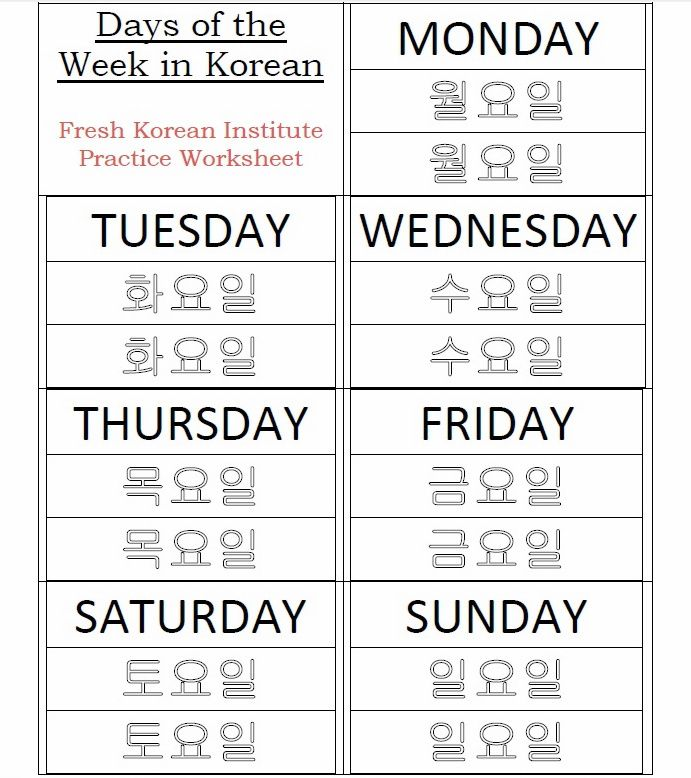 Printables Learning Korean Worksheets 1000 images about learn korean on pinterest language days of the week worksheet