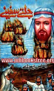 Jaltey Safeenay By Almas M.A | Free Pdf Books