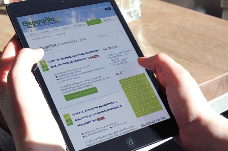Θεσσαλία - Εταιρία Αγροτικής Ανάπτυξης web site tablet view