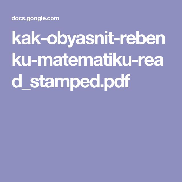 kak-obyasnit-rebenku-matematiku-read_stamped.pdf