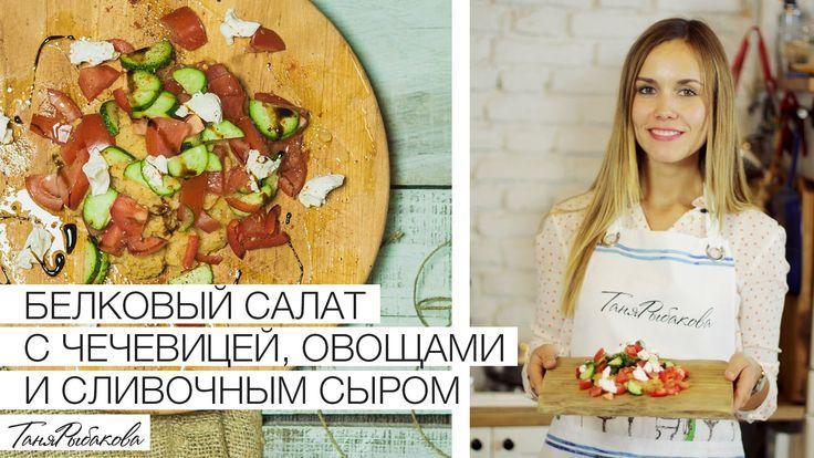 "Мой проект ""похудей за 12 недель"" ➡ http://rybakovakurs.com/reel/ Мой http://instagram.com/tanya_rybakova/ и сайт: http://tanyarybakova.com Мой канал на YouT..."