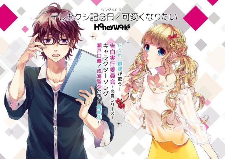 Resultado de imagen para カヌレ / CHiCO with HoneyWorks