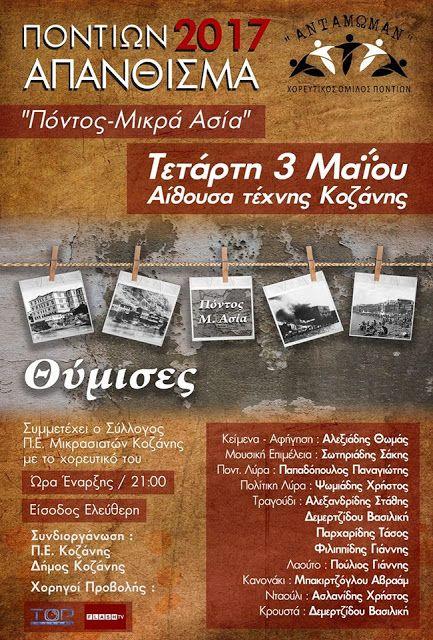 "e-Pontos.gr: Αφιέρωμα στον Πόντο & τη Μικρά Ασία, στο φετινό ""Π..."